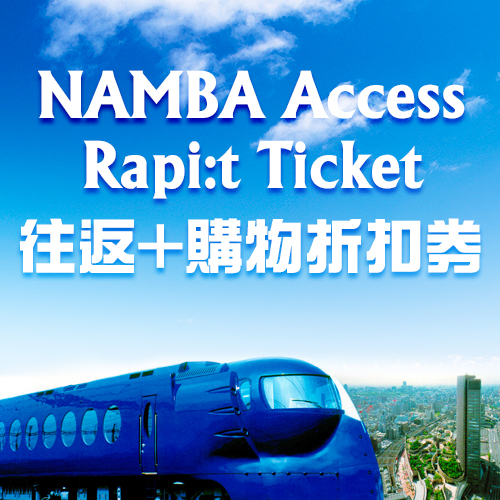 南海電鐵往返電子票券 NAMBA Access Rapi:t Ticket +購物折扣券